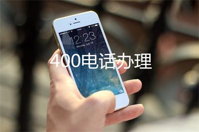 一个400电话多少钱(400电话怎么办理申请开通)