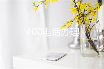 400电话怎么办理费用(实名制400电话办理条件)