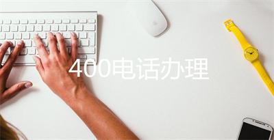 400电话都是免费的么(400热线电话办理)