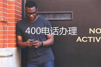 公司400电话怎么申请(400电话到哪里去办理)