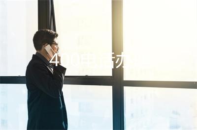 华为网络设备400客服电话多少(华为企业400电话)