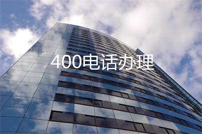 400电话费用流程(申请400电话流程的介绍)