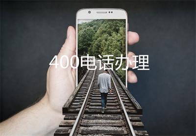 400电话怎么收费17r(400的电话是免费的吗)