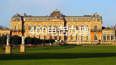 毛豆400客服电话是多少(毛豆官网电话)