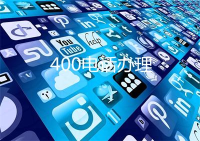 400电话业务哪个比较好(办理400电话哪家大)