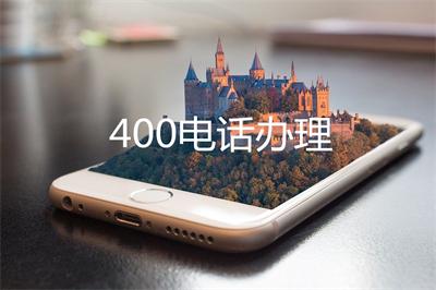天津400电话办理(甘肃400电话申请)