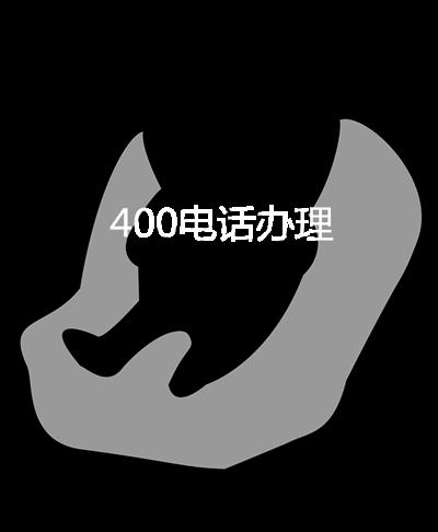 400免费服务电话申请(开通400电话多少钱)