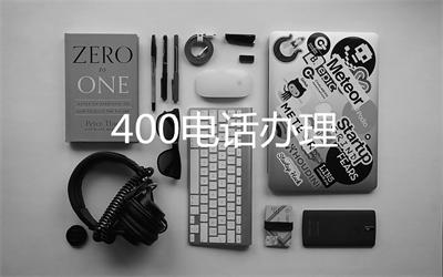400电话如何管理(火烈鸟影院售票系统)