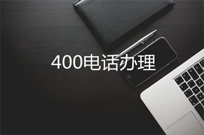 企业400电话中心(400电话办理中心)