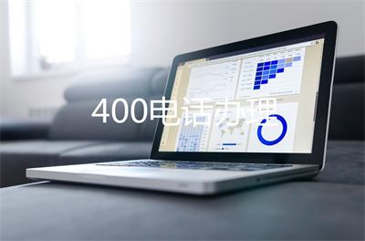 正版400电话价格(400电话收费标准一览)