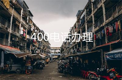 400是哪个地区的电话号码(400电话呼叫)