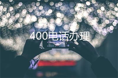 怎么投诉400电话(永升物业总部投诉400电话)