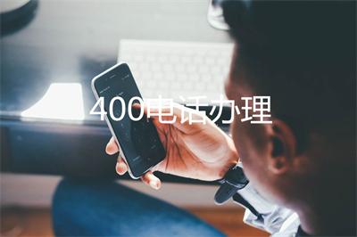 北京400电话办理(企业400电话办理在哪儿)
