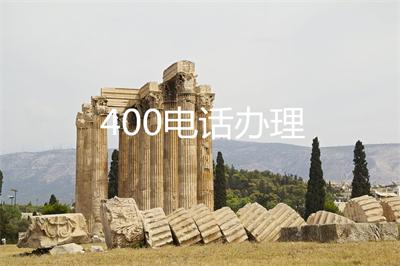 中国电信400电话客服电话(电信宽带报修电话 955)
