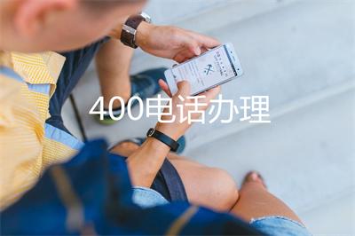 400电话申请官网(广州400电话申请)