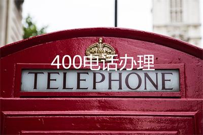 400电话办理费用的品牌(400电话价格费用标准)