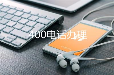 杭州400电话号码开通(客服电话400)