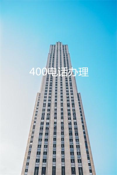 400电话号码归属地(400电话运营商查询)