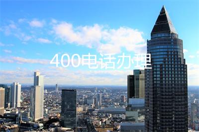 抚顺联通400电话申请(400电话办理机构)