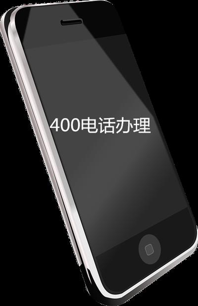 国外打国内400开头电话(400电话怎么打)