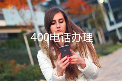 广东全国400电话办理申请(企业怎么办理400电话)