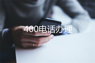 钉钉考勤400电话(钉钉400电话)