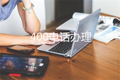 400电话办理公司有声名片(注册400电话多少钱)