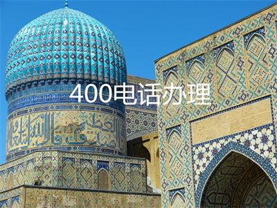 上海400电话申请(400电话客服电话多少钱)