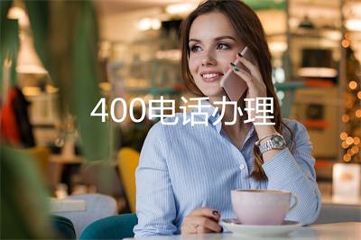 400电话转接手机号码(电话呼叫转移怎么弄)
