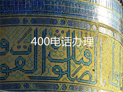 保利地产投诉电话400(保利全国投诉电话)