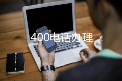 新城物业400投诉电话(新城总部投诉电话)