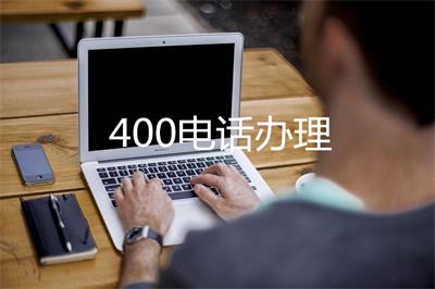 400电话中国联通(联通400电话)