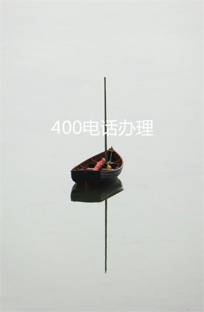 阿里巴巴400电话办理(400服务平台)