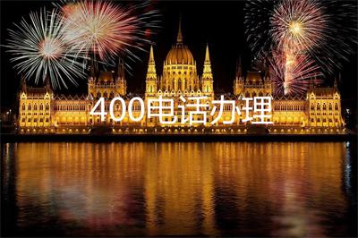 400电话哪家公司靠谱(郑州400电话办理申请)
