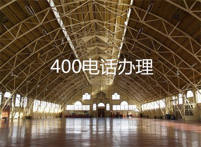 上海400电话多少钱(一汽大众)