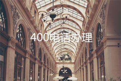 上海电信400电话(电信办理400电话业务)