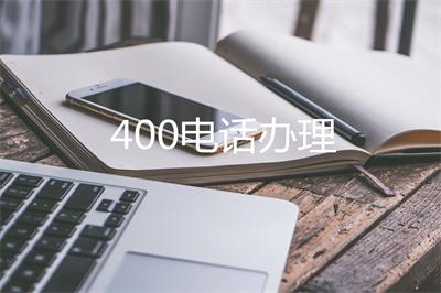 杭州如何申请办理400电话(400电话申请价格公道)