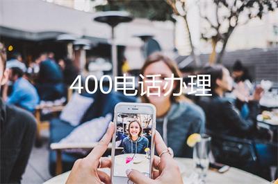 电话400开头是什么电话(400开头的电话能接吗)