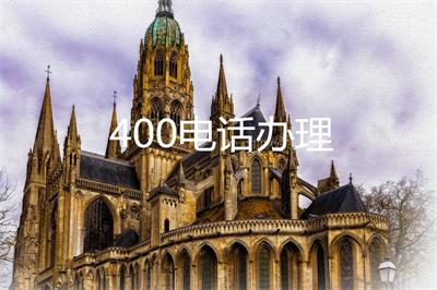 龙光地产400总部电话(龙光物业全国投诉电话)