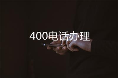 400111是哪里的电话(4001119360是什么电话)