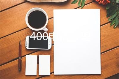 开头400什么电话号码(400开头的电话怎么打)