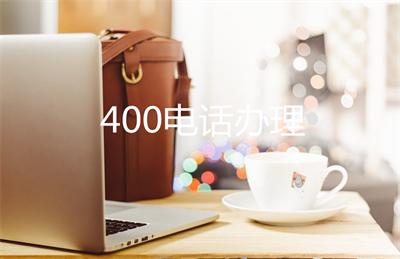移动400官网电话查询(400电话号码查询大全)