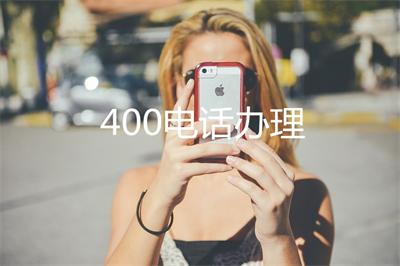 400电话业务好么(400电话办理哪个比较好)