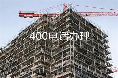 深圳400电话办理中心(广东400电话办理中心)