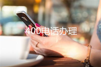 400是不是免费电话(电视广告400电话免费吗)